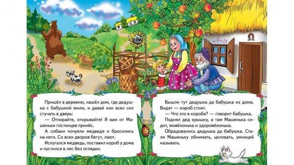 Маша и медведь. Сказочная мозаика