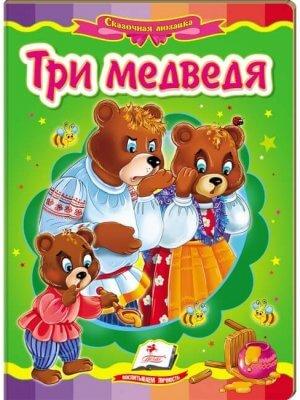 Три медведя. Сказочная мозаика