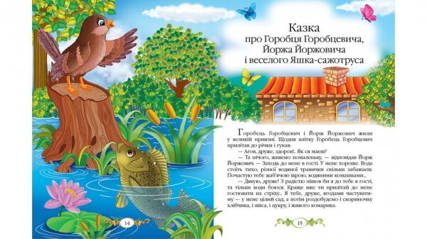 Казки. Дмитро Мамін–Сибіряк.
