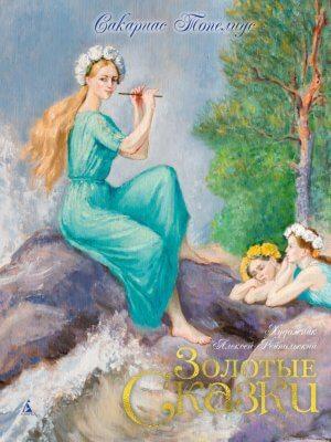 Золотые сказки (иллюстр. А. Рейпольского)
