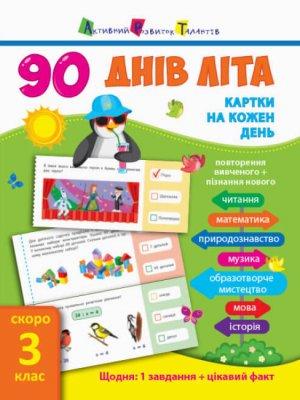 Картки на кожен день. 90 днів літа. Скоро 3 клас