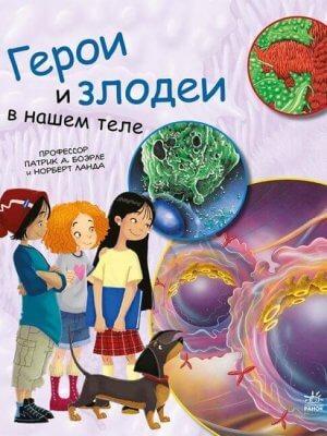 Генетика для детей. Герои и злодеи в нашем теле