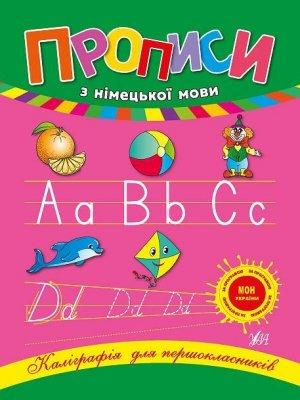 Каліграфія для першокласників — Прописи з німецької мови