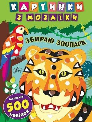 Картинки з мозаїки — Збираю зоопарк