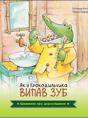 Цікавинки про дорослішання. Як у Крокодильчика випав зуб