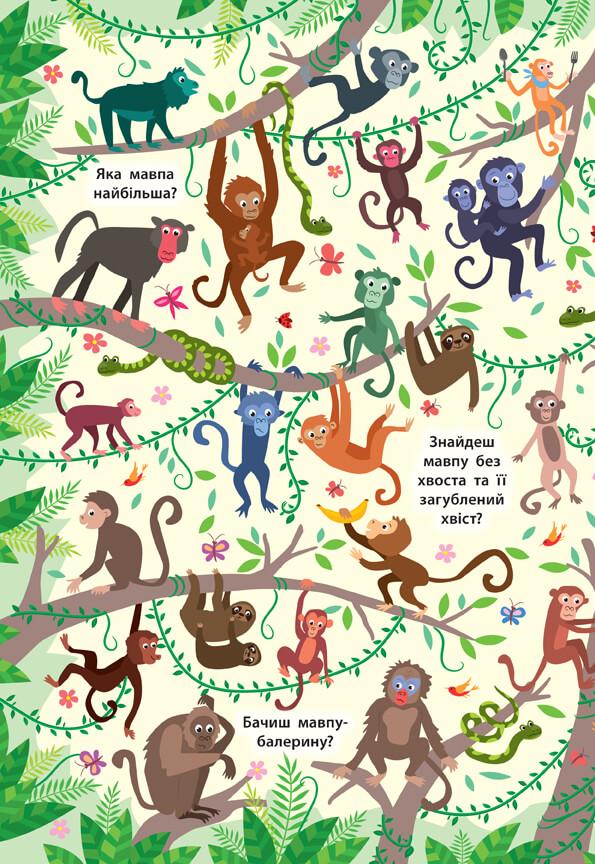 Знайди та покажи — Дивовижні джунглі