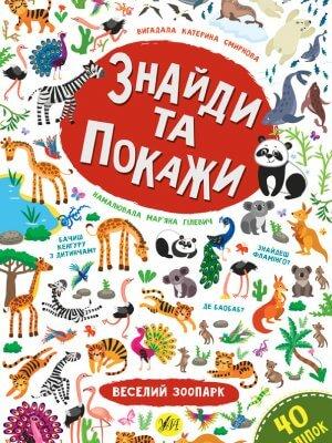Знайди та покажи — Веселий зоопарк
