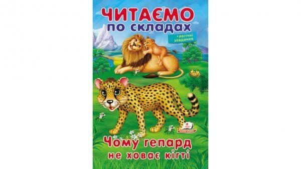 Читаємо по складах. Чому гепард не ховає кігті