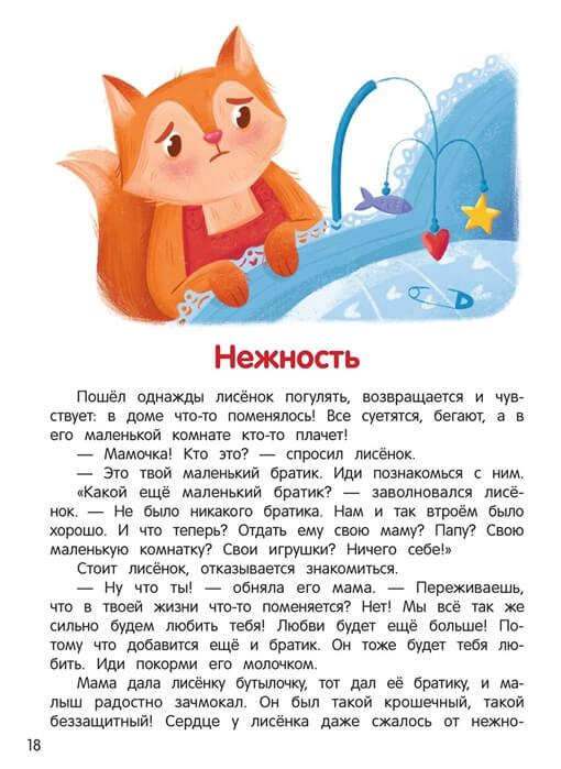 Что ты чувствуешь? Энциклопедия для малышей в сказках