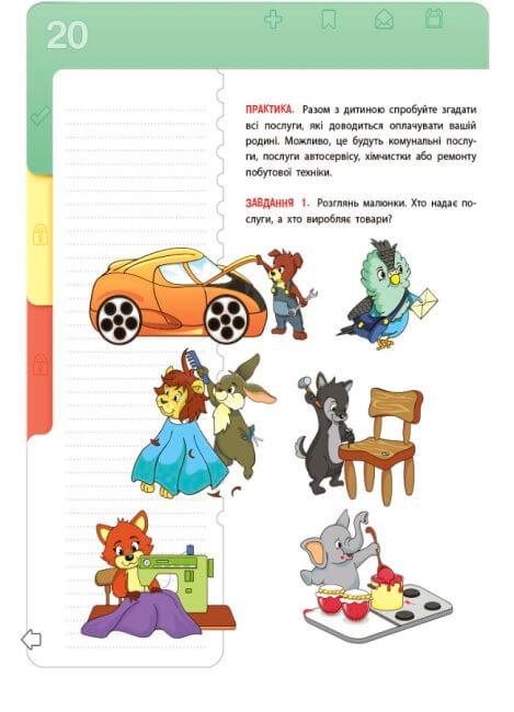 Фінансова грамотність для дітей 5-7 років. Перший крок до мільйона