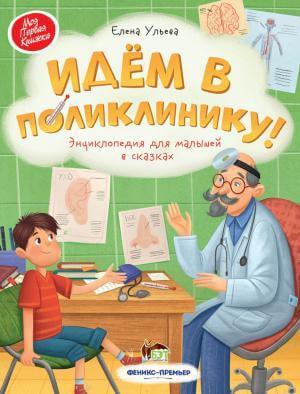 Идём в поликлинику. Энциклопедия для малышей в сказках