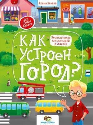 Как устроен город? Энциклопедия для малышей в сказках