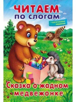 Читаем по слогам. Сказка о жадном медвежонке