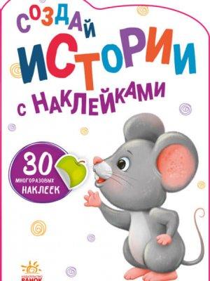 Создай истории с наклейками. Мышка