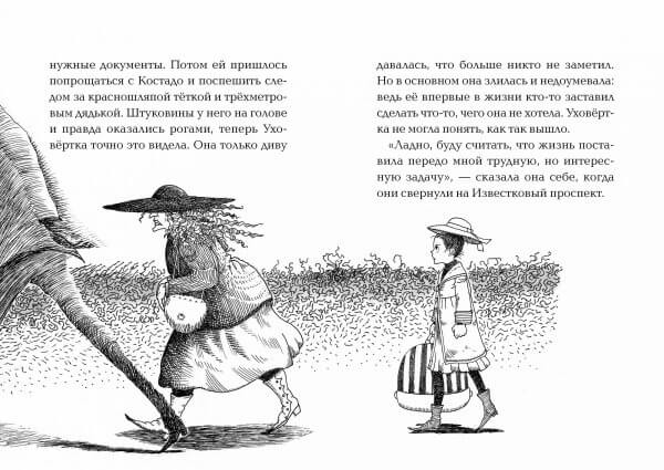 Ая и ведьма