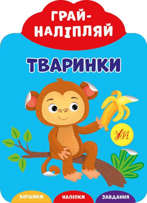 Грай-наліпляй — Тваринки