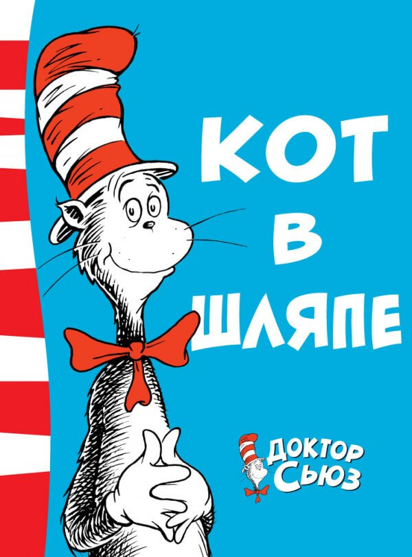 Кот в шляпе
