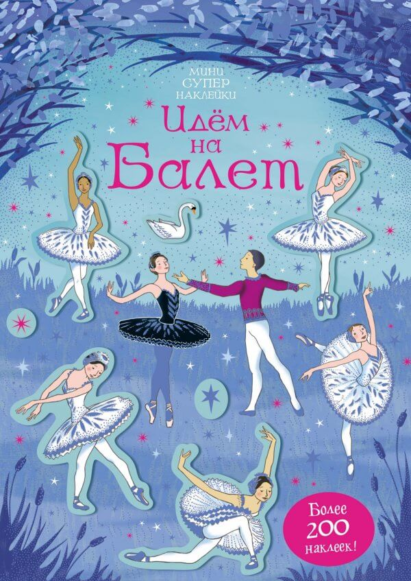 Идём на балет