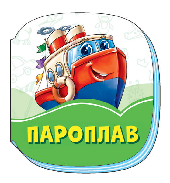 Пароплав