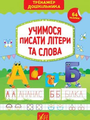 Тренажер дошкільника — Учимося писати літери та слова