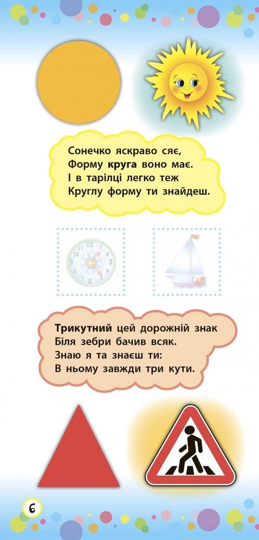 Віршики з наліпками — Цифри. Форми. Кольори