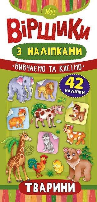 Віршики з наліпками — Тварини