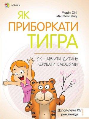 Для турботливих батьків. Як приборкати тигра. Як навчити дитину керувати емоціями