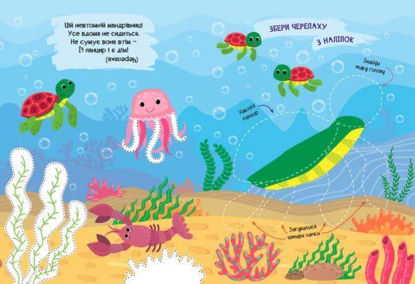 Загадки-збирайки — Хто живе в океані