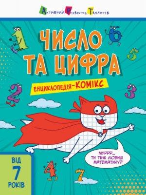 Енциклопедія-комікс. Число та цифра