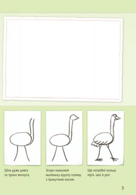 Малюємо тварин. Африка та Мадагаскар