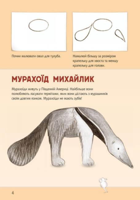 Малюємо тварин. Північна та південна Америка