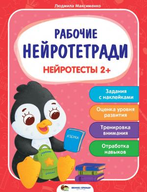 НЕЙРОТЕСТЫ 2+