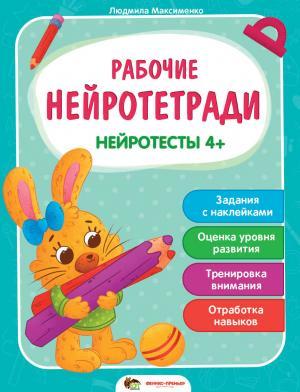НЕЙРОТЕСТЫ 4+