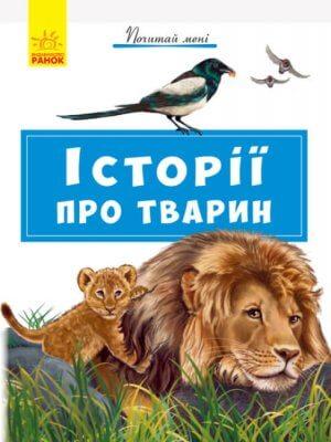 Почитай мені. Історії про тварин