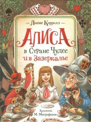 Алиса в Стране Чудес и в Зазеркалье