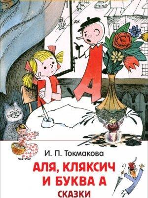Токмакова И. Аля, Кляксич и буква А. Внеклассное чте