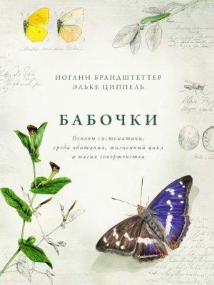 Бабочки. Основы систематики, среда обитания, жизненный цикл и магия совершенства