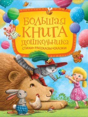 Большая книга дошкольника (Стихи. Рассказы. Сказки)