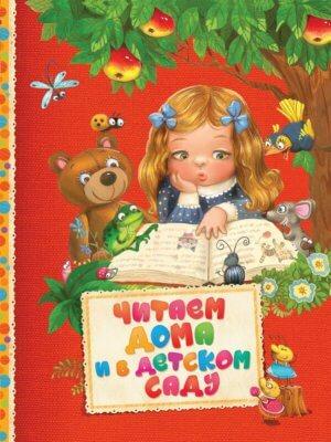 Читаем дома и в детском саду (Читаем малышам)