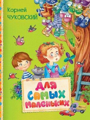 Чуковский К. Для самых маленьких (Читаем малышам).