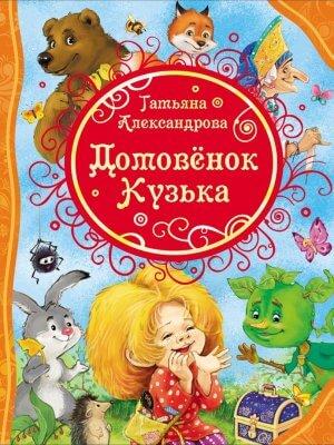 Александрова Т. Домовенок Кузька. Все лучшие сказки