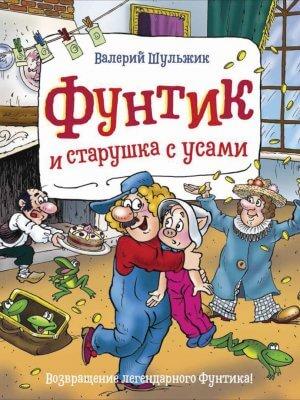 Шульжик В. Фунтик и старушка с усами