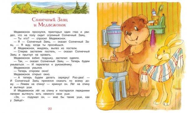 Ежик в тумане (Читаем от 3 до 6 лет).