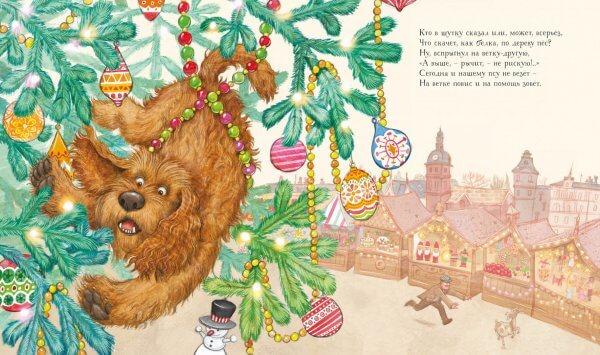 Как много чудес! Рождественская история в стихах