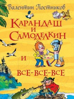 Постников В. Карандаш и Самоделкин (Все истории).