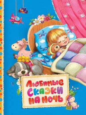 Любимые сказки на ночь (Читаем малышам)