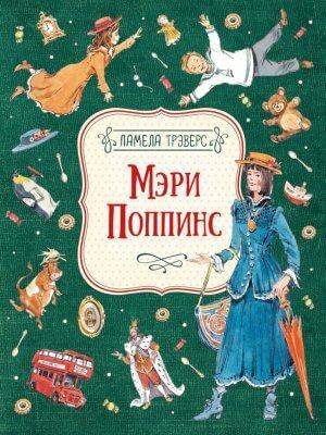 Трэверс П. Мэри Поппинс (Иллюстрации Вадима Челака).