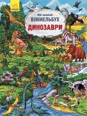 Динозаври. Мій великий віммельбух