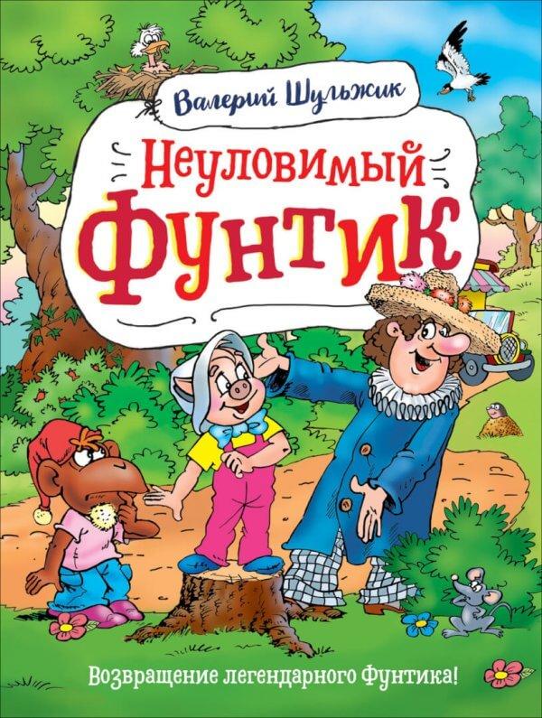 Шульжик В. Неуловимый Фунтик