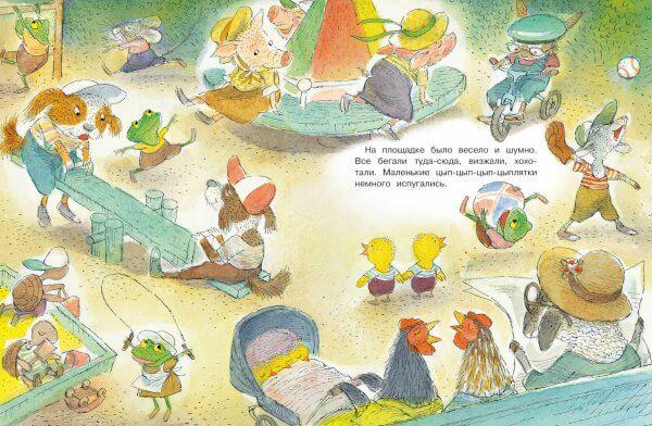 Цып-цып-цып-цыплята! Весёлые истории для малышей